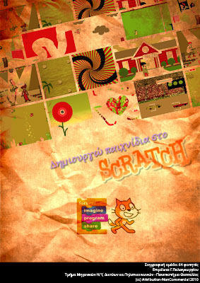 scratchplaybook.jpg